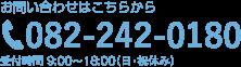 お問い合わせはこちらから 082-242-0180 受付時間 9:00~18:00(日・祝休み)