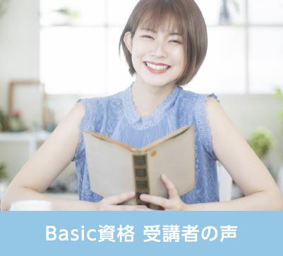 Basic資格を取得するメリット